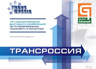 Gruenestadt will take part in the exhibition TransRussia 2011